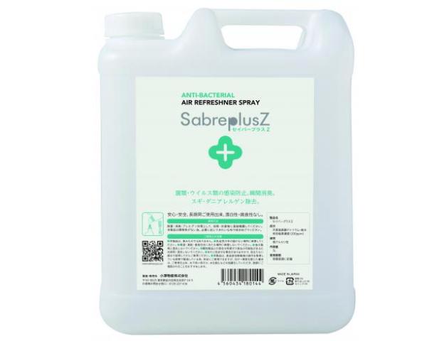 画像1: 除菌・消臭剤 セイバープラスZ 5Lタンク ご予約カート